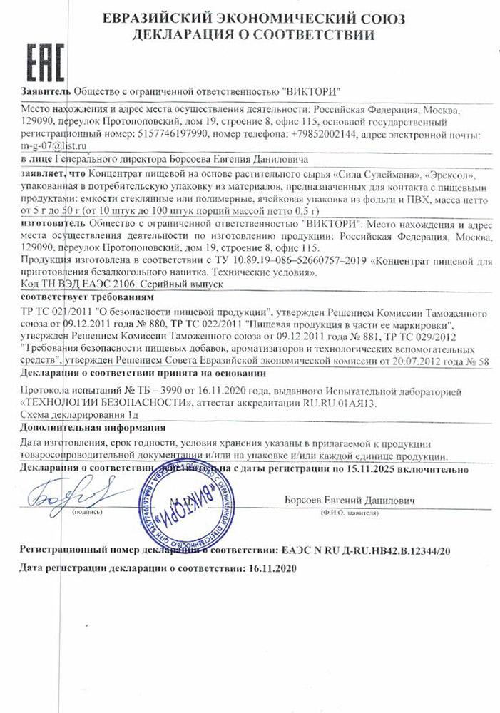 Сертификат Эрексол